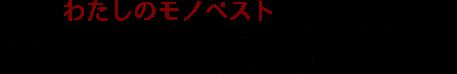 売れ筋商品の検索サイト【モノベスト】