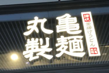 丸亀製麺で絶対注文したい人気メニューランキング